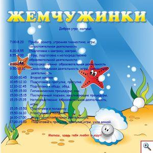 gemchuginki_regim