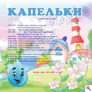 kapelki_regim