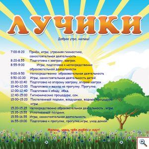 luchiki_regim