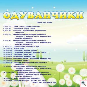 oduvanchiki_regim
