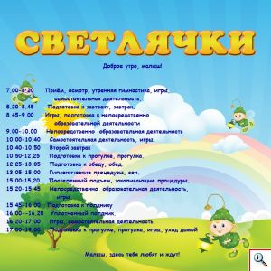 svetlanki_regim